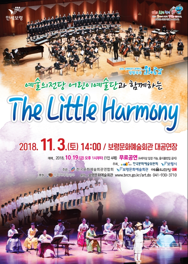 The Little Harmony 포스터