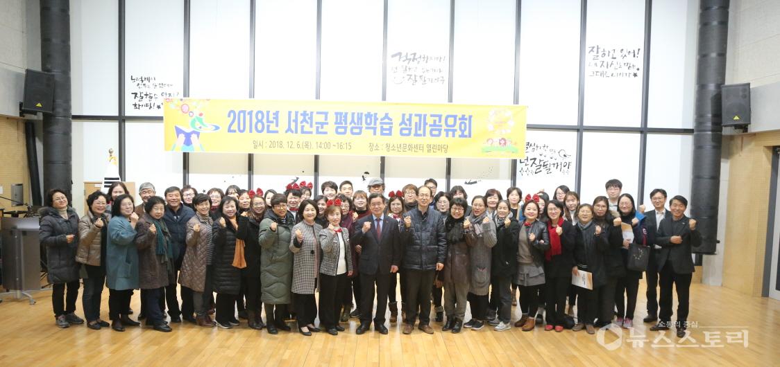2018년 서천군 평생학습 성과 공유회 장면. ⓒ서천군